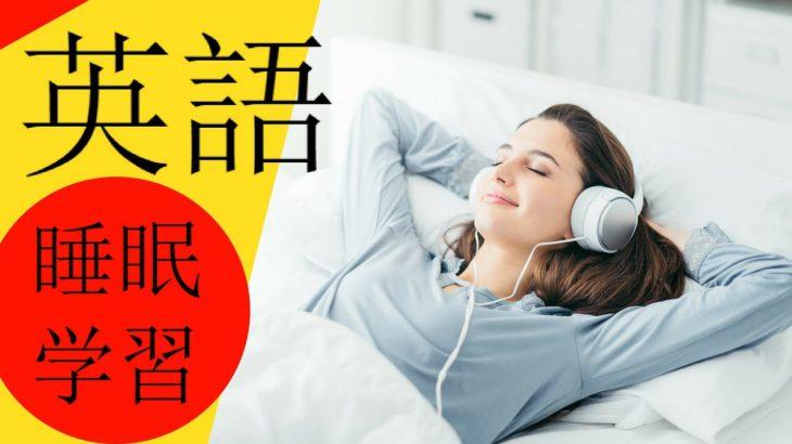 180 英語の 聞き流し ???? 睡眠学習 ???? 英語のリスニング (英語/日本語)