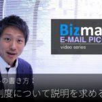 英語メールの書き方:「新しい制度について説明を求める」Bizmates E-mail Picks 68