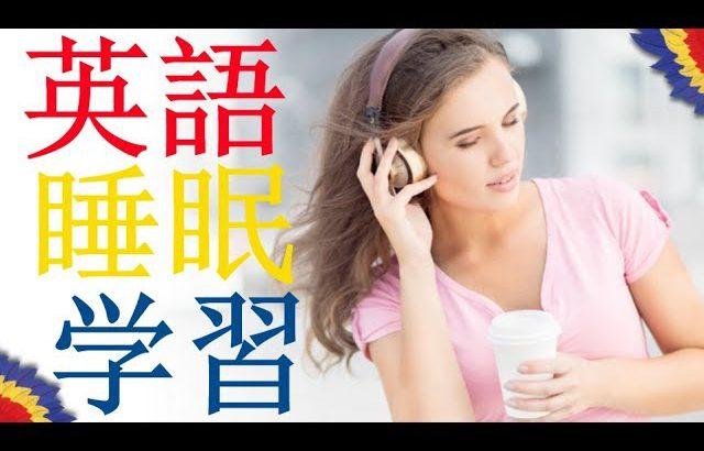 英語の 聞き流し    睡眠学習    英語のリスニング (英語/日本語)