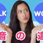 これでもう悩み解消!簡単に分かるWALKとWORKの発音の違い!