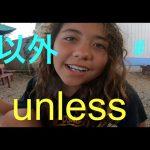 ハッピー英会話レッスン#178 UNLESS(〜以外の意味もつ言葉#2)