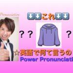 パワー 英語発音 179