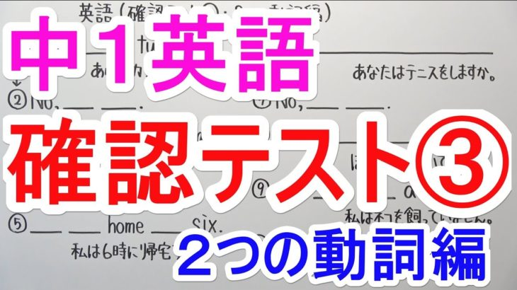 【英語】中1-16 確認テスト③(2つの動詞編)