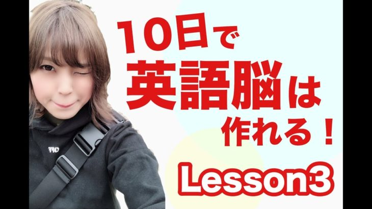 3【英語脳】たった10日で英語脳を作る!無料のLesson3