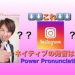 パワー 英語発音 193