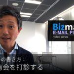 英語メールの書き方:「情報共有会を打診する」Bizmates E-mail Picks 118