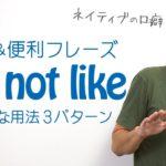英語でやんわり否定したい時は「It's not like」【#160】