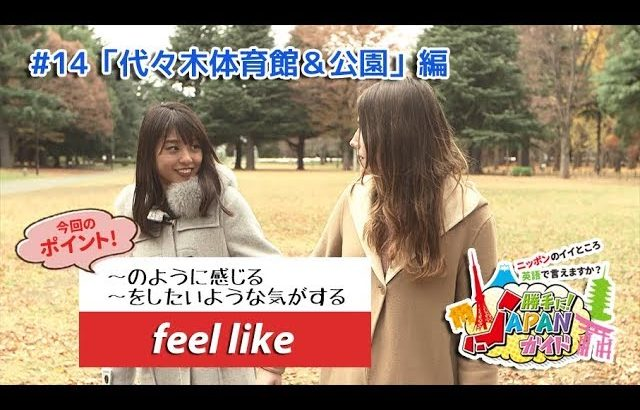 ECCが提供するBSフジ番組「勝手に!JAPANガイド」  #14 代々木体育館&公園編