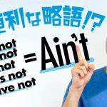 アメリカ人が日常的に使う表現「Ain't」について【#287】