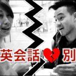 """超リアルな恋愛英会話! """"別れ話"""" // Relationship phrases with Wong Fu!〔# 274〕"""