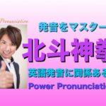 パワー 英語発音 153