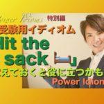 パワー イディオム 受験英語 熟語 慣用句 Power Idioms SP ver. 25
