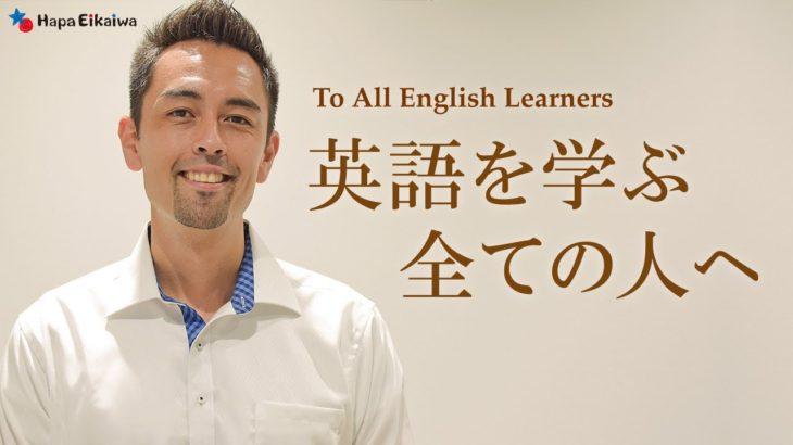あなたの英語は世界基準ですか?(What is your definition of standard English? )【#128】