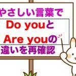 『Do you』 と『Are you』やさしい言葉で違いを再確認  第2弾  <いくつか定義を知れば使い分ける事も簡単>