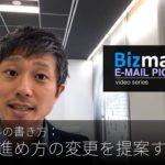 英語メールの書き方:「仕事の進め方の変更を提案する」Bizmates E-mail Picks 88