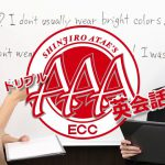 AAA與真司郎 トリプル英会話 #9 「This is so you!」 presented by ECC