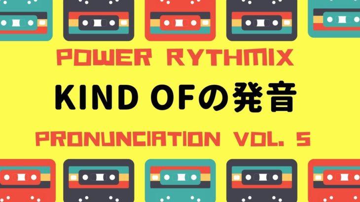パワー・リズミックス発音 5