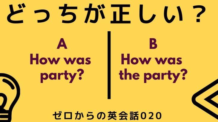 どっちが正しい英語?ゼロからの英会話-ZE-020