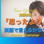 パワー 英文法 50