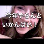 「字幕付き」2011! Let's Go To Japan? (夢を実現する方法!)