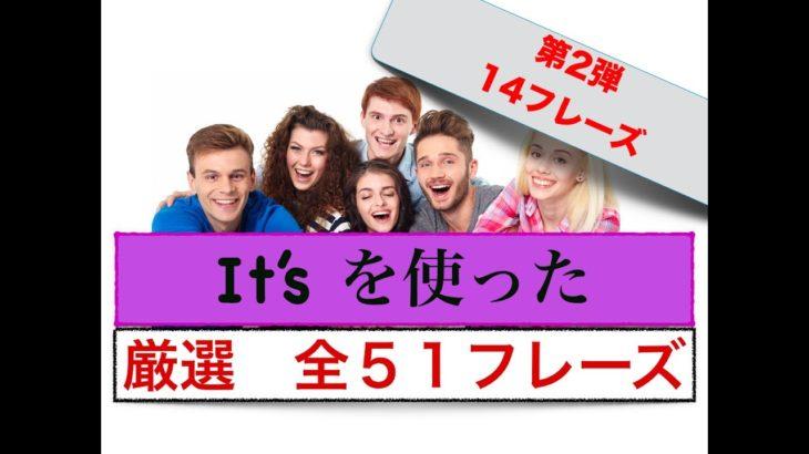 すぐに使える 第2弾『It's を使った簡単フレーズ』全51フレーズのうち14フレーズ <3割の日本人しかきちんと言えない英語>