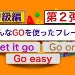 色んなGOを使ったフレーズ 初級編 第2弾『Let it go』『Go on』『Go easy』 <英会話のスピーキング、リスニング、意味と使い方が身につく動画レッスン>