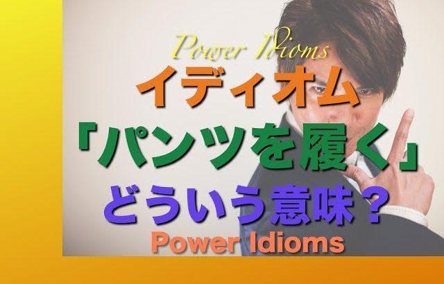 パワー イディオム 英語 慣用句 Power Idioms 15