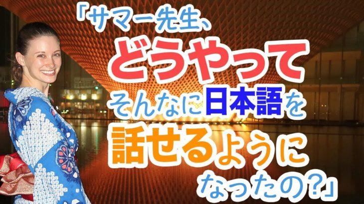 外国語がペラペラになるには?サマー先生が経験談をもとに答えます!HOW I LEARNED JAPANESE!《英会話講座#19》