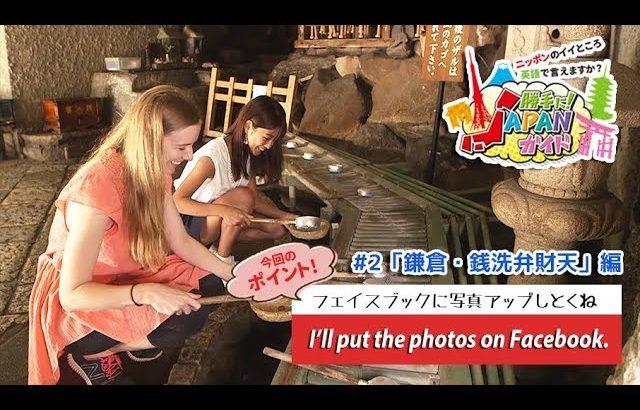 ECCが提供するBSフジ番組「勝手に!JAPANガイド」  #2 鎌倉・銭洗弁財天 編