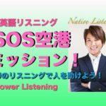 パワー 英語リスニング 63