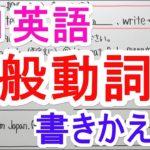 【英語】中1-15 一般動詞④(書きかえ編)