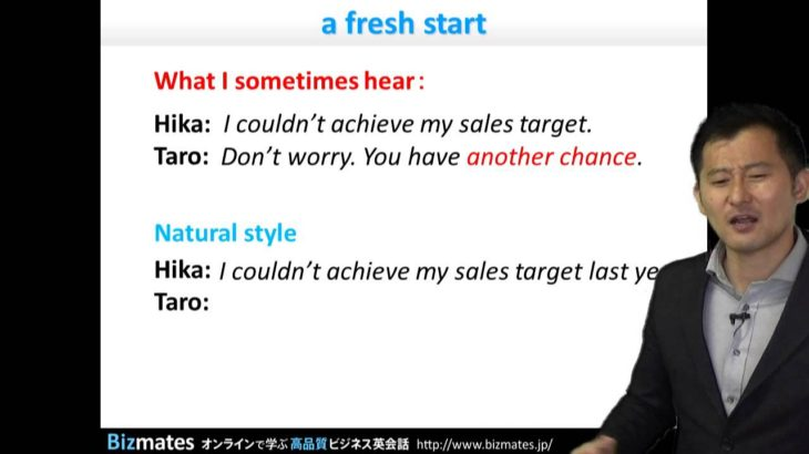 "Bizmates初級ビジネス英会話 Point 137 ""a fresh start"""