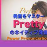 パワー 英語発音 103