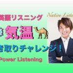 パワー 英語リスニング 65