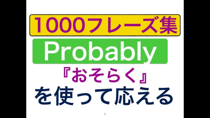 1000フレーズ集 Probably『おそらく』を上手に使えるようになるレッスン!