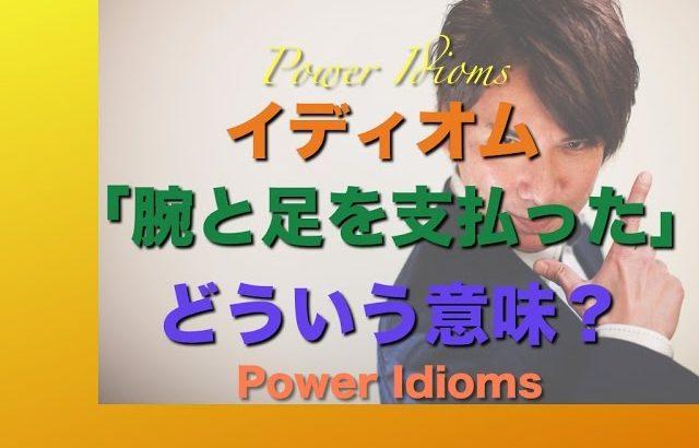 パワー イディオム 英語 慣用句 Power Idioms 10