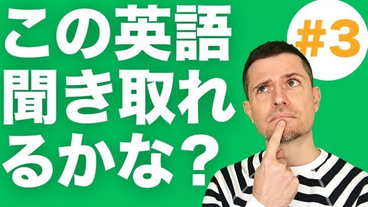 英語 リスニング:この英語は聞き取れる?(#3)