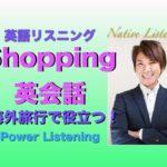 パワー 英語リスニング 67