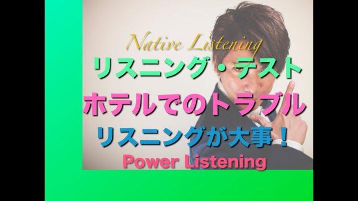 パワー 英語リスニング 54