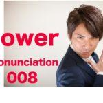 Power Pronunciation 008