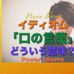 パワー イディオム 英語 慣用句 Power Idioms 13