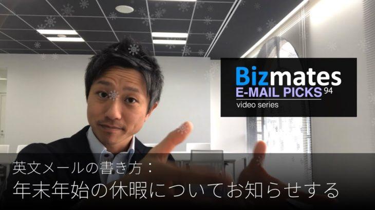 英語メールの書き方:「年末年始の休暇についてお知らせする」Bizmates E-mail Picks 94