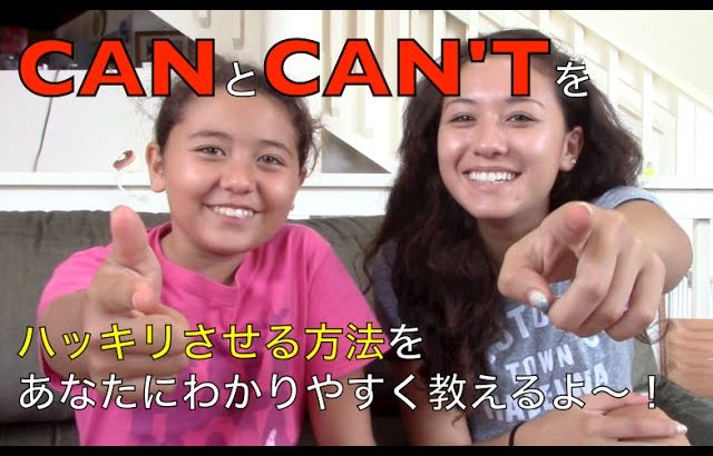 ハッピー英会話レッスン#96/canとcan'tをハッキリさせるコツ with  英会話リンゲージ
