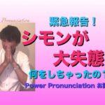 パワー 英語発音  お詫び編
