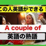 『この人、英語ができる!』と言われる英語の熟語『A couple of~』を使ったフレーズが身につく英会話スピーキングとリスニング練習