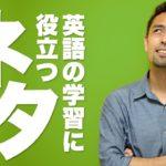 英語学習ネタ選びのコツ【#122】
