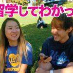 留学のきっかけ、英語、ギャップについて!〔#542〕#ちか友留学生活