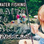 Fishing At A Waterfall in Itoshima – 糸島の白糸の滝でヤマメ釣り!