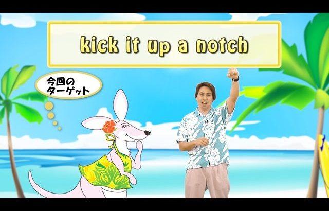 英会話ワンポイントレッスン 第40回 「kick it up a notch」 By ECC