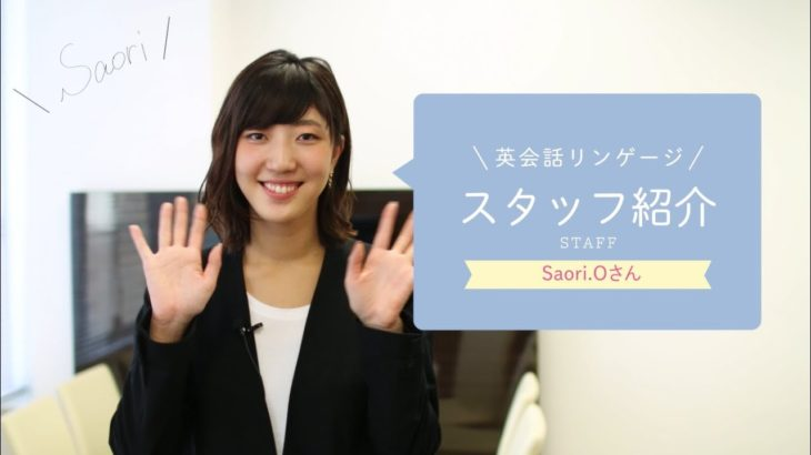 英会話リンゲージ スタッフ紹介【Saori.Oさん編】